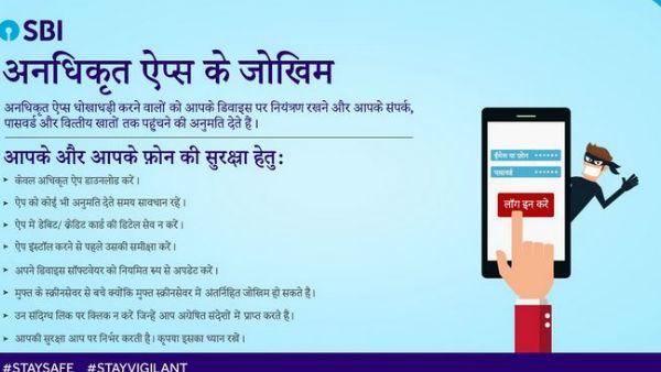 SBI के 42 करोड़ खाताधारकों के लिए अलर्ट, अगर आपके फोन में है ये App तो फौरन करें डिलीट, वरना.....