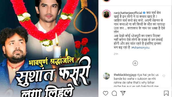 इसे भी पढ़ें- सुशांत सिंह राजपूत की मौत पर सिंगर ने जारी किया गाने का पोस्टर तो रानी चटर्जी ने लगाई लताड़