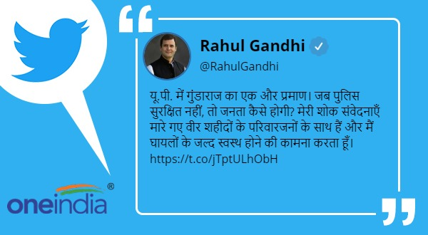 Rahul Gandhi says When the police are not safe in UP, the state of common people can be guessed