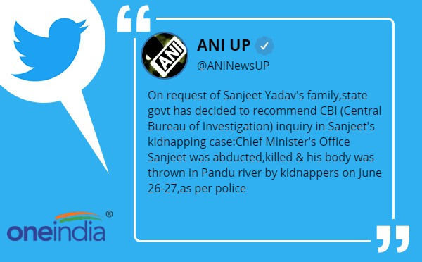 yogi govt has decided to recommend CBI inquiry in Sanjeets kidnapping case