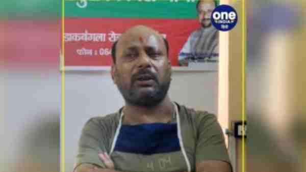 ये भी पढ़ें:-ठाकुरगंज के पूर्व विधायक गोपाल अग्रवाल की वन इंडिया हिन्दी से बातचीत