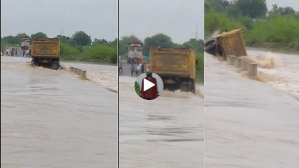 VIDEO: बारिश से आई बाढ़, तेज बहाव के बीच ऐसे तपाक से डूब गया डम्पर, दंग रह जाएंगे देखकर