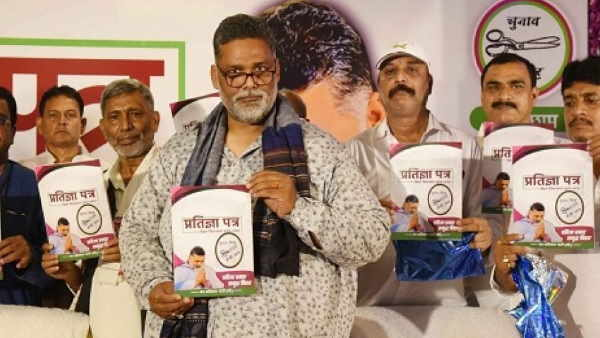 jap president pappu yadav release party manifesto for assembly election