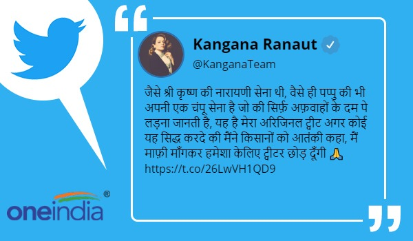 Kangana Ranaut says that she will quit Twitter if anyone proves she called farmers Terrorists