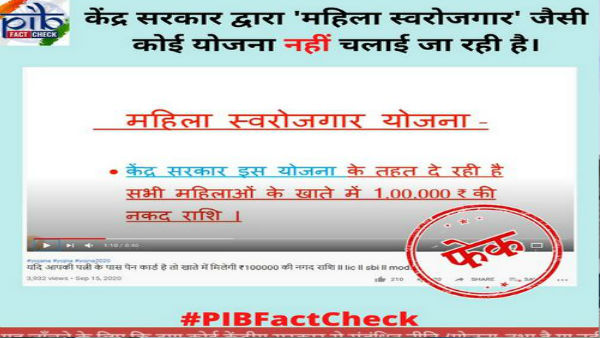Fack Check: Modi Government Giving Rs 1 lakh to the Women under Women self employment scheme News is Fake