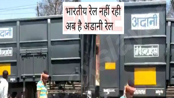 Indian Railways will not be sold and called Adani Railways Fake msg circulate