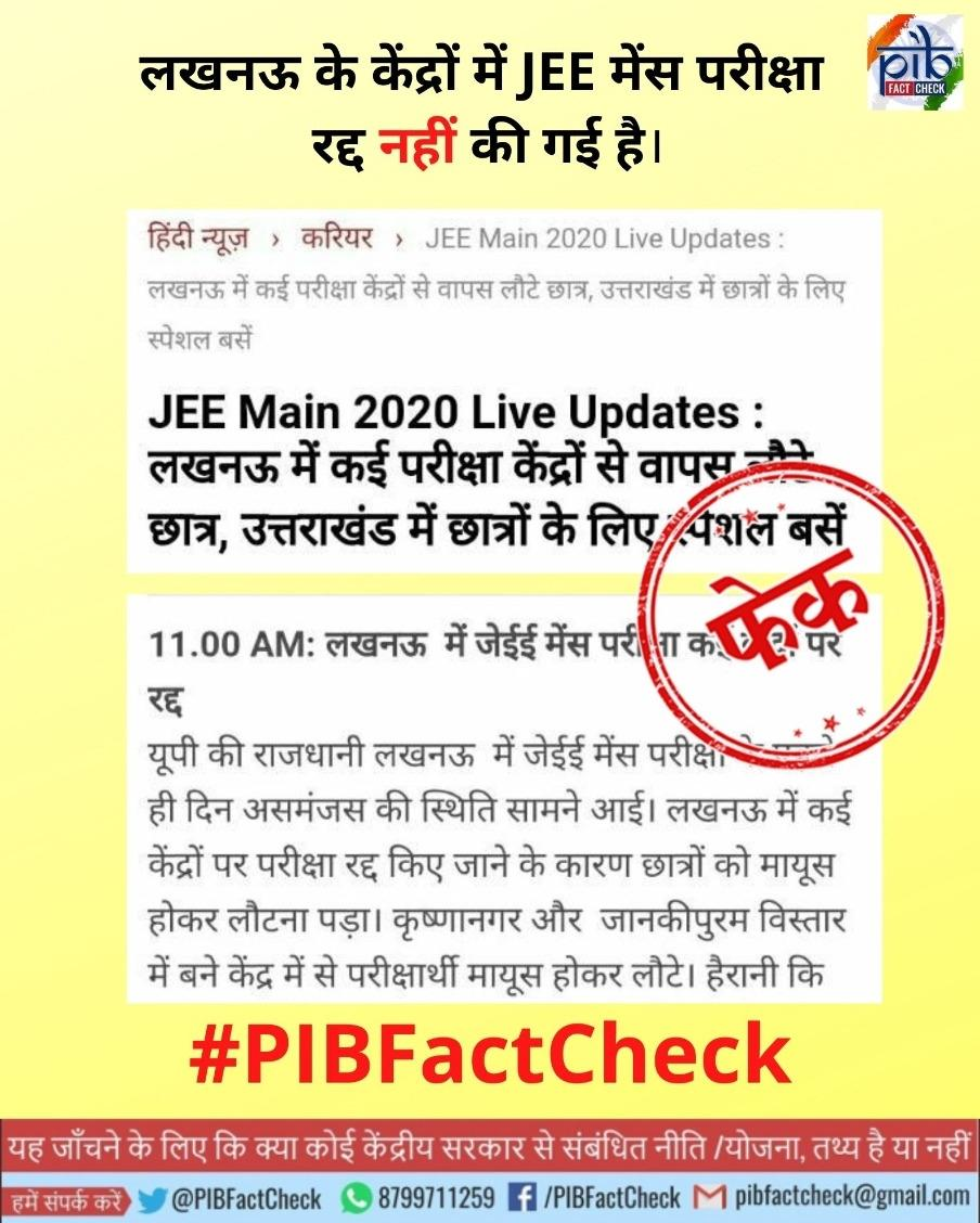 fact check did JEE exams been canceled at some centers in Lucknow