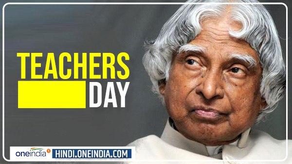 Happy Teacher's Day: जब कलाम ने कहा- मुझे 'मिसाइलमैन' नहीं बल्कि 'शिक्षक' कहो