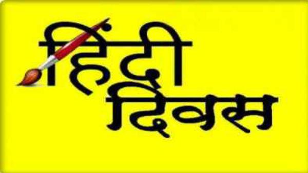 यह पढ़ें: Hindi Diwas 2020: जानिए 'हिंदी दिवस' से जुड़ी ये बेहद खास बातें