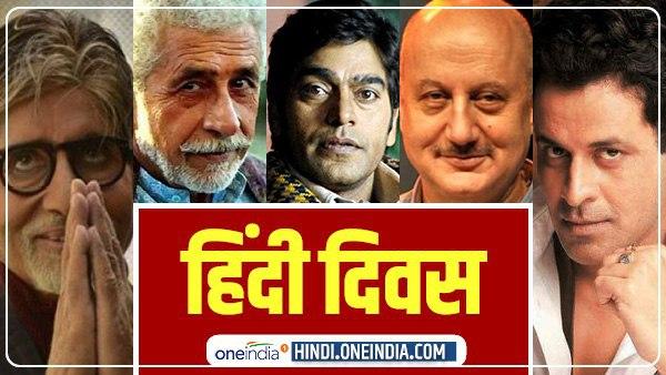 यह पढ़ें: Hindi Diwas 2021: मिलिए इन सितारों से जिन्होंने 'हिंदी' के जरिए लोगों के दिलों में बनाई खास जगह
