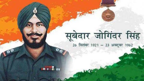 भारतीय सेना के परमवीर जोगिंदर सिंह, 62 की जंग का अमर योद्धा