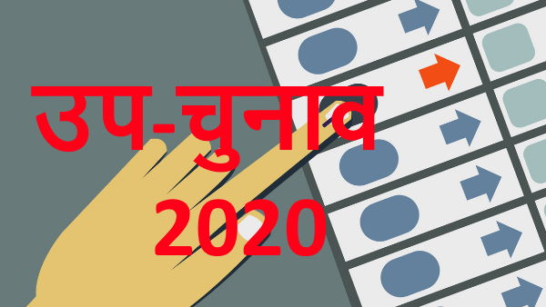 By-elections 2020 BJP released list of candidates for five states including Gujarat Jharkhand