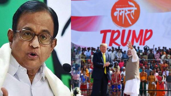 इसे भी पढ़ें- अमेरिकी राष्ट्रपति के बयान को लेकर पी. चिदंबरम का तंज- क्या PM मोदी अब भी करेंगे 'नमस्ते ट्रम्प'?