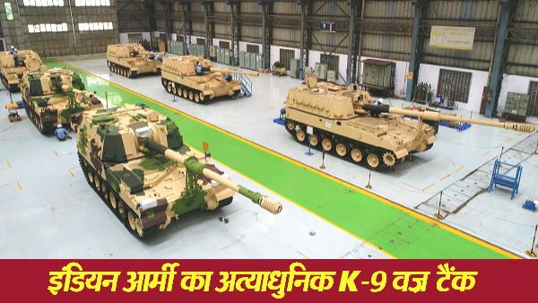 सूरत से भेजी जाएंगी इंडियन आर्मी के लिए सबसे शक्तिशाली K-9 वज्र टैंक की 100 यूनिट, निजी कंपनी को दिया गया यह सबसे बड़ा आॅर्डर