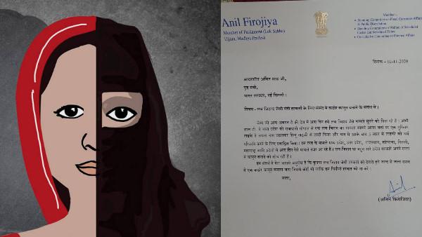 लव जिहाद के खिलाफ कानून लाने के लिए उज्जैन विधायक ने गृहमंत्री अमित शाह को लिखा पत्र
