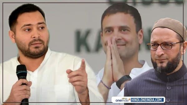 ओवैसी और कांग्रेस के कारण तेजस्वी नहीं बन पाये मुख्यमंत्री!