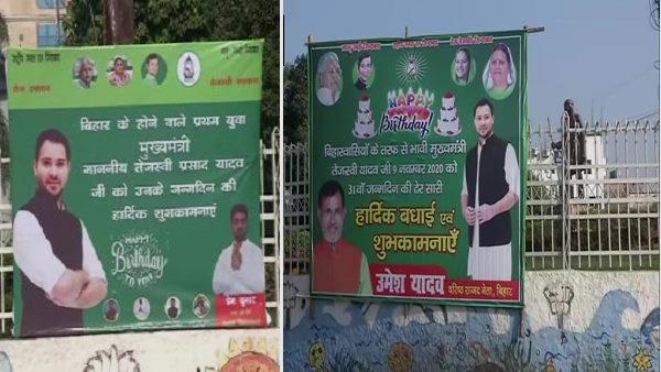 बिहार चुनाव के रिजल्ट से पहले सड़कों पर तेजस्वी यादव को शुभकामनाएं देते पोस्टर लगे, समर्थकों ने बांटी मिठाइयां