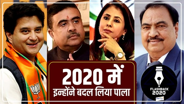 Flashback 2020: भारतीय राजनीति के वे बड़े नेता जिन्होंने 2020 में बदल लिया पाला