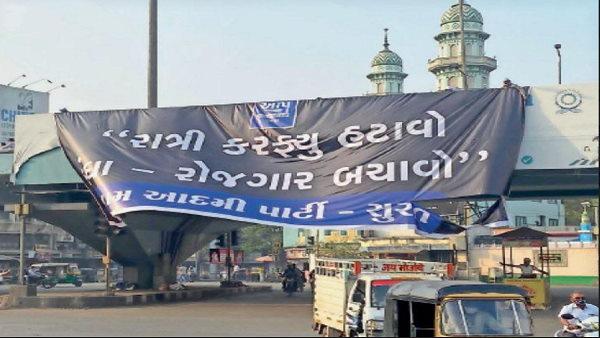 गुजरात में लगे कोरोना-कर्फ्यू का आप ने शुरू किया विरोध, कहा- कारोबार चौपट हो रहा, इसे हटाओ