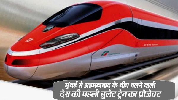 भारत की पहली बुलेट ट्रेन