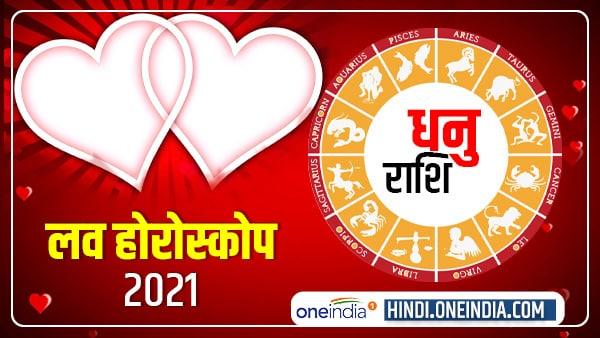 यह पढ़ें: धनु प्रेम राशिफल 2021 (Sagittarius Love Horoscope): विवाह में बदल जाएगा प्रेम संबंध