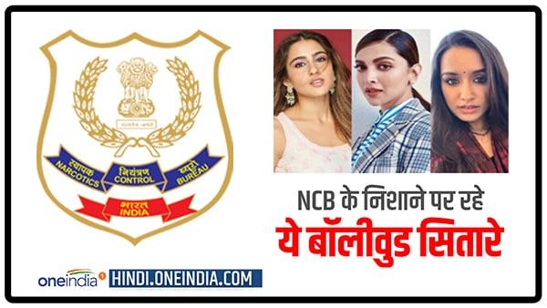 यह पढ़ें: Bollywood Drugs Connections: साल 2020 में NCB के रडार पर रहे ये मशहूर सितारे, संसद में भी गूंजा मामला
