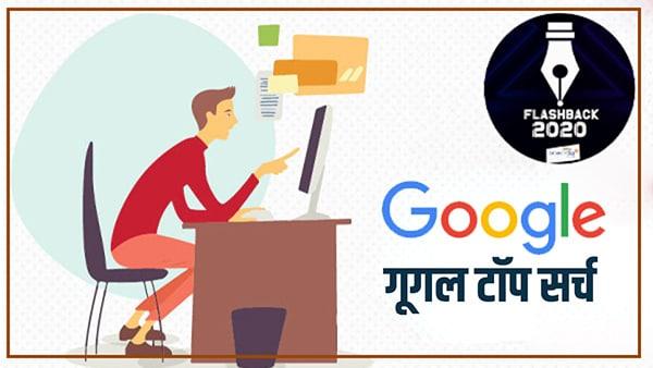 फ्लैश बैक: 2020 में गूगल के टॉप सर्च में 10वें नंबर पर रहीं कंगना रनौत, ये पावरफुल शख्स बना नंबर वन