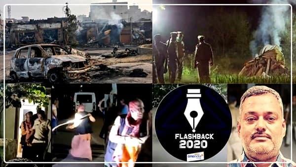 Flash Back 2020: बहुत से जख्म दे गया साल 2020, इन वारदातों से हिल गया था पूरा देश