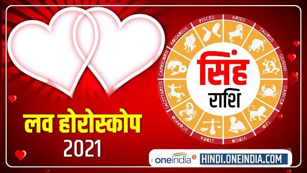 यह पढ़ें: सिंह प्रेम राशिफल 2021 (Leo Love Horoscope): भरोसे और प्रेम से जीतें पार्टनर का दिल