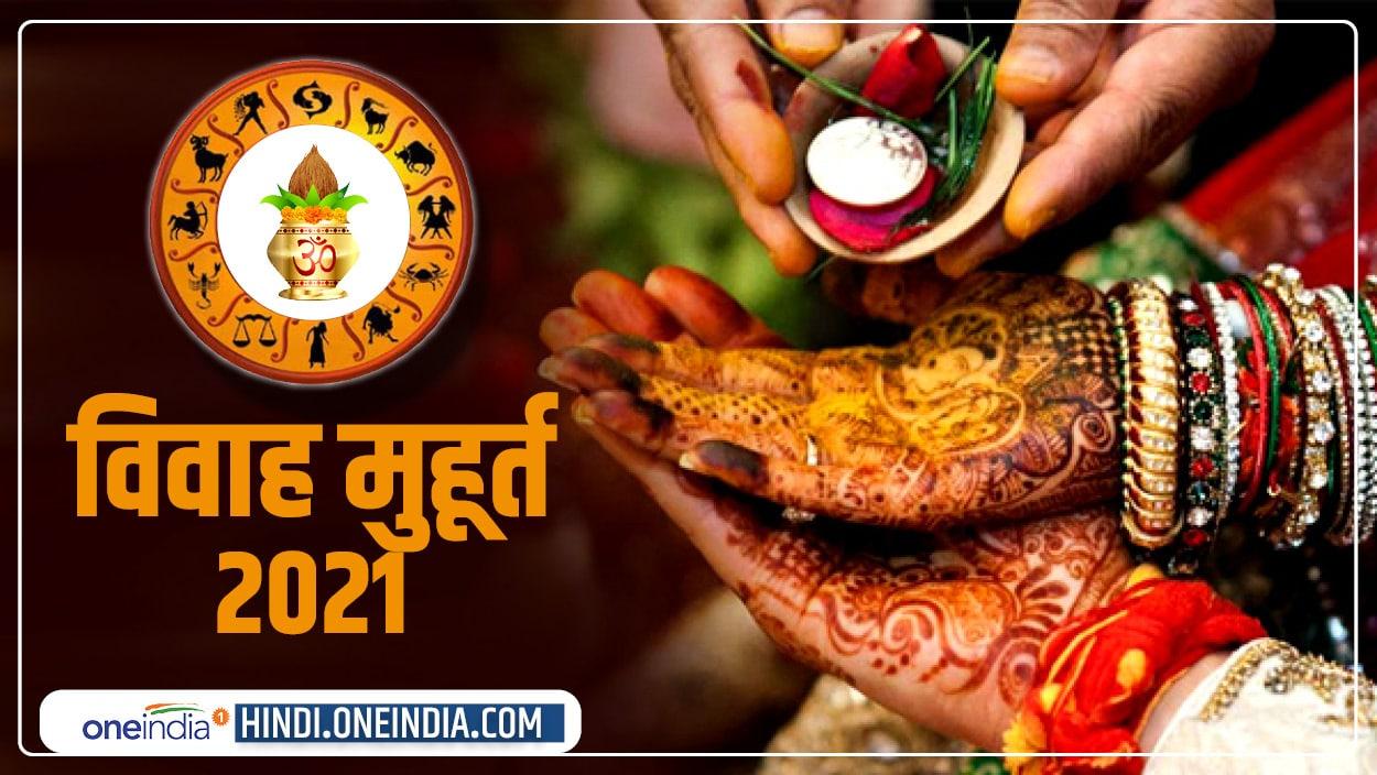 यह पढ़ें: Vivah Muhurat 2021: अप्रैल से शुरू होंगे शुभ-विवाह मुहूर्त, 37 दिन बजेगी शहनाई