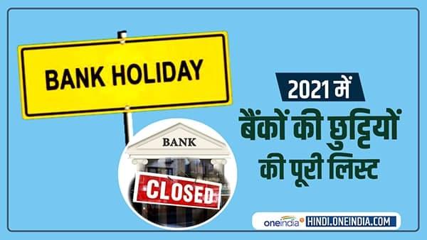 Bank Holidays List in 2021: जानिए जनवरी से लेकर दिसंबर तक साल 2021 में कब-कब बंद रहेंगे