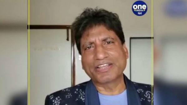 कॉमेडियन राजू श्रीवास्तव को मिली जान से मारने की धमकी, कहा- 'PAK-दाऊद पर ना करो कमेंट वरना...'