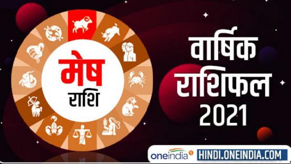 यह पढ़ें: Aries Yearly Horoscope 2021: मेष राशि वालों का वार्षिक राशिफल