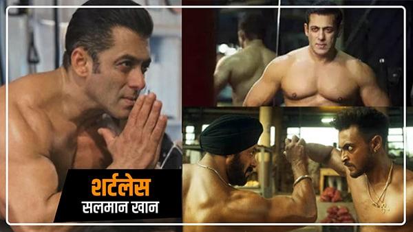 यह पढ़ें:Shirtless Salman Khan: साल 2020 में सलमान खान 10 बार 'शर्टलेस' नजर आए