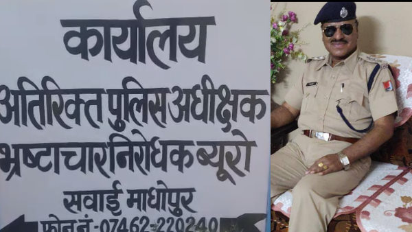 राजस्थान में भ्रष्टाचार रोकने वाले ही ले रहे घूस, सवाईमाधोपुर ACB प्रभारी भैंरूलाल मीणा 80 हजार लेते गिरफ्तार
