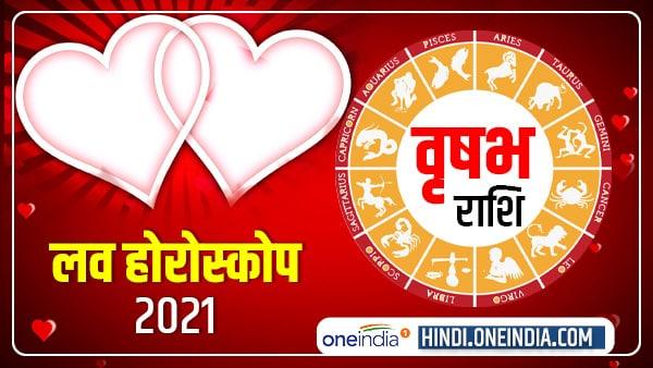 यह पढ़ें: वृषभ प्रेम राशिफल 2021 (Vrishabh Love Horoscope): प्यार, साथ, तोहफे सब मिलने वाले हैं