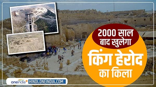 इजरायल पहली बार खोलेगा किंग हेरोद के महल का अनदेखा हिस्सा, यही दफन हुआ था यहूदी राजा