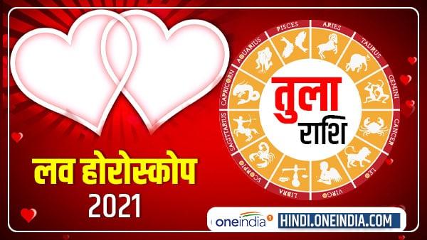 यह पढ़ें: तुला प्रेम राशिफल 2021 (Libra Love Horoscope): पूरे साल होती रहेगी प्रेम की वर्षा
