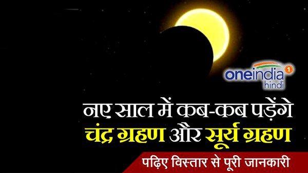 यह पढ़ें: Solar and Lunar Eclipse 2021: नए साल में आएंगे दो चंद्र ग्रहण और 2 सूर्य ग्रहण, जानिए इसके बारे में सबकुछ