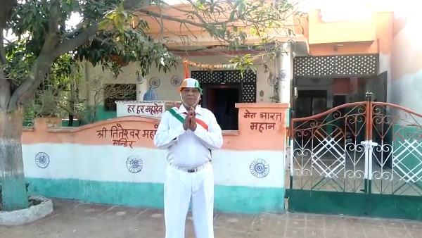 अनूठे देशभक्त हैं उदयपुर के देवीलाल साहू, पूरे घर को तिरंगे में रंग रंगवाया, देखें तस्वीरें