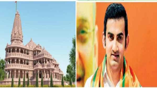 इसे भी पढ़ें- राम मंदिर निर्माण: गौतम गंभीर ने दिया 1 करोड़ रुपये का चंदा, जानिए अबतक किसने कितना दिया दान