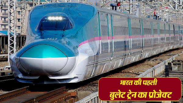 देश की पहली बुलेट ट्रेन: L&T जापानी कंपनी के साथ मिलकर बनाएगी 28 ब्रिज, 70,000 मीट्रिक टन स्टील लगेगा