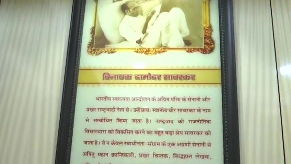 Congress MLC opposed Veer Savarkar photo on gate of UP legislative council