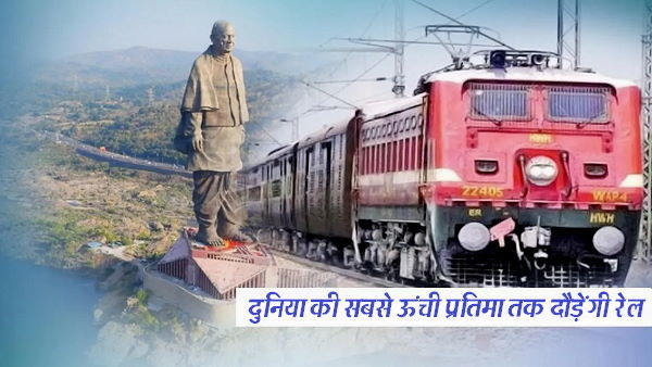 CM Shivraj Singh Chauhan said - Lakhs of tourists will benefit from the Statue of Unity train connectivity