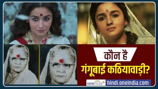 यह पढ़ें:Gangubai Kathiawadi: आखिर कौन थी 'गंगूबाई काठियावाड़ी', जिसके किरदार को पर्दे पर निभा रही हैं आलिया भट्ट?