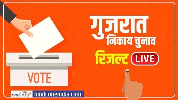 यह पढ़ें: Gujarat Municipal Results Live: गुजरात की सभी 6 महानगर पालिकाओं में भाजपा को बढ़त