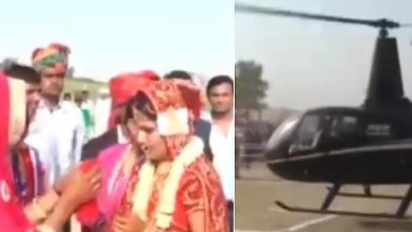 हेलीकॉप्टर से दुल्हन को विदा कर ले गया दूल्हा, कमेंट्री हुई ऐसी कि हंसी से लोटपोट हो जाएंगे आप, देखिए VIDEO
