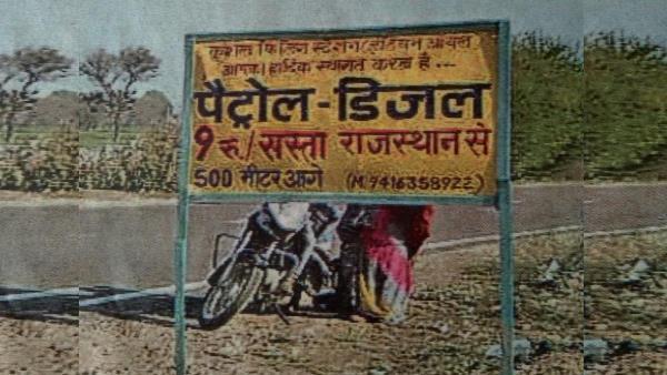 Petrol Price In Rajasthan :हरियाणा सीमा पर बोर्ड-'500 मीटर दूर मिलेगा राजस्थान से ₹ 9 सस्ता पेट्रोल-डीजल'