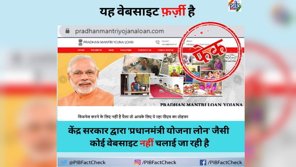 Fact check Under the Pradhan Mantri Yojana lone a consumer can apply for loan of up to Rs 1 2 lakh