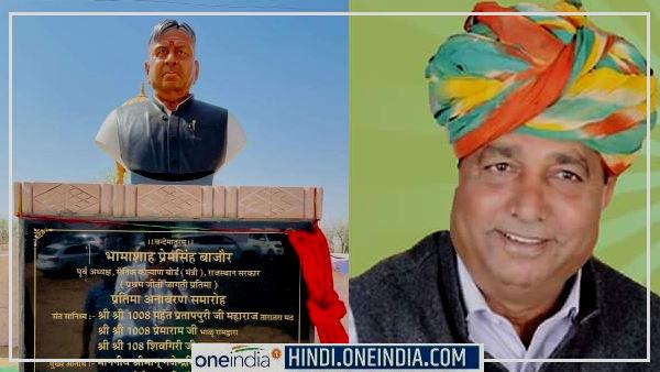 Prem Singh Bajor : प्रथम जीती जागती प्रतिमा, जानिए क्यों लगाई गई है BJP नेता प्रेम सिंह बाजौर की मूर्ति ?